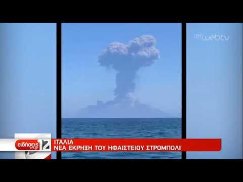 Συγκλονιστικές εικόνες από την έκρηξη του Στρόμπολι | 29/08/2019 | ΕΡΤ