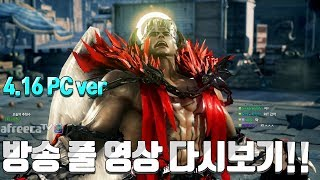 Download Lagu 2018/04/16 Tekken 7 FR Knee's Stream PC ver Mp3