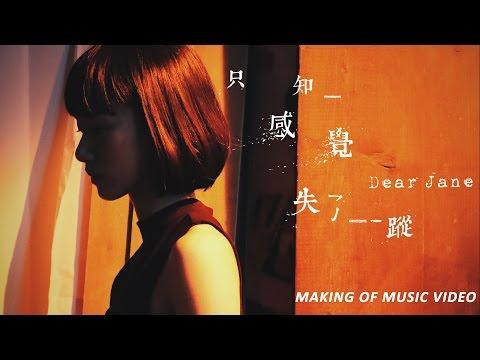 Dear Jane - 只知感覺失了蹤 Lost (Making of Music Video 1)