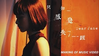 Dear Jane 只知感覺失了蹤 Lost (Making of Music Video 1) %e4%b8%ad%e5%9c%8b%e9%9f%b3%e6%a8%82%e8%a6%96%e9%a0%bb