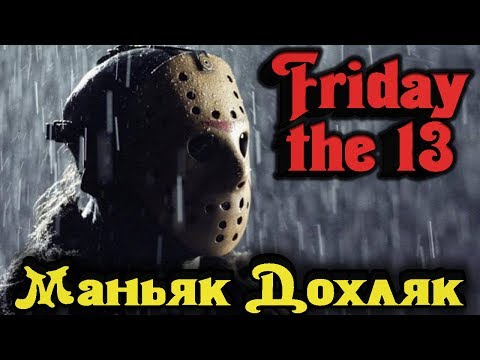 Дохлый петух ДЖЕЙСОН - Friday the 13th: The game Стрим