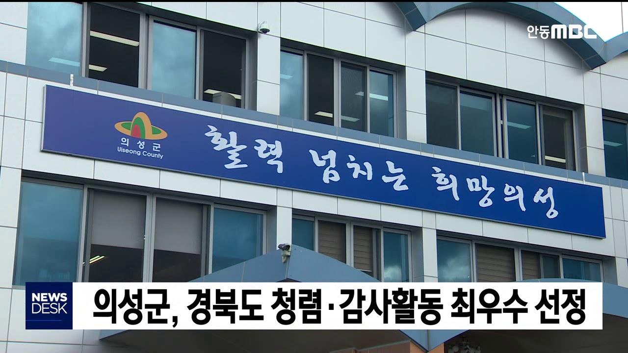 청렴,감사 경북도 최우수기관 의성군