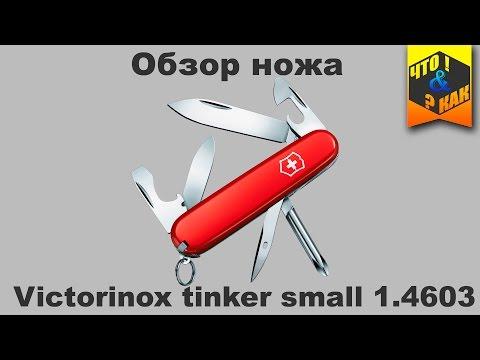 Обзор ножа victorinox tinker small