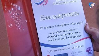 В Великом Новгороде прошла презентация «Народного путеводителя»