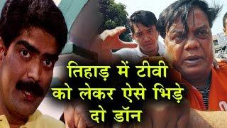 तिहाड़ में टीवी को लेकर ऐसे भिड़े दो डॉन Shahabuddin vs Chhota Rajan in Tihar