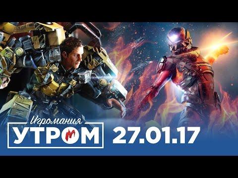 Игромания Утром 27 января 2017 (Mass Effect: Andromeda, Pillars of Eternity II: Deadfire, DiRT 4)