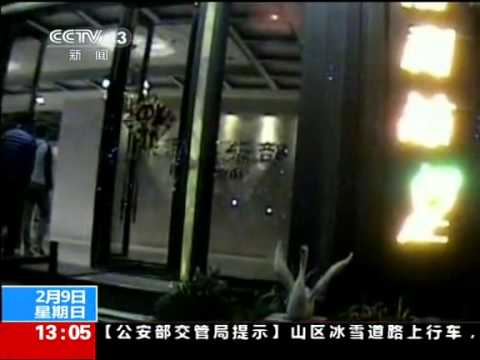2014-02-09《新聞直播間》東莞桑拿DongGuan Sauna part1