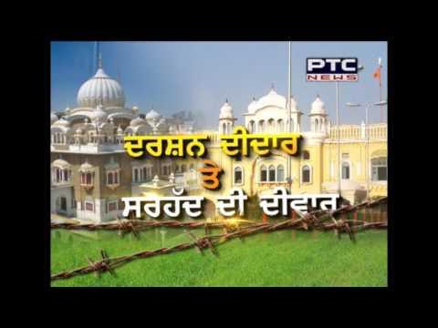 Darshan Deedar Te Sarhad Dee Deewar | Special report PTC News | Sep 13, 2016