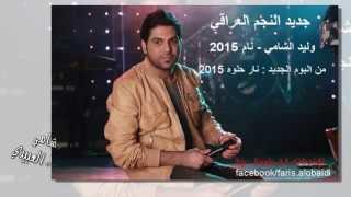 النجم العراقي - وليد الشامي - نام 2015 - اغنية قمة الرومانسيه - Walid Al-Shami - Nam 2014