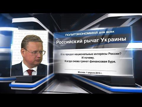 Российский рычаг Украины (Нейромир-тв)