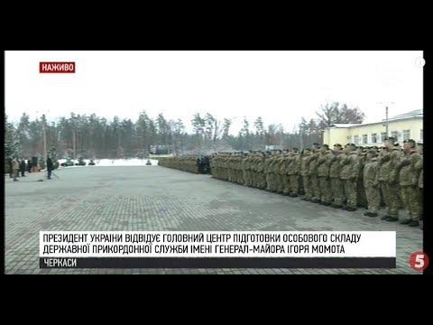 Порошенко відвідав Головний центр підготовки ДПСУ ім. генерал-майора Момота