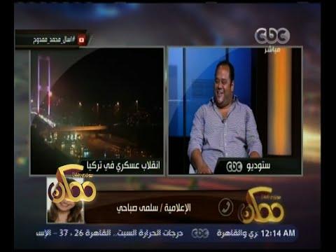 شاهد- سلمى صباحي لمحمد ممدوح: أنا خايفة عليك