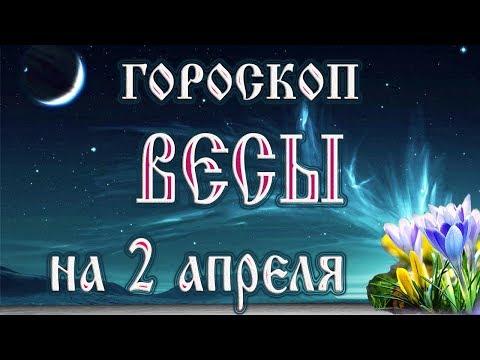 Гороскоп на 2 апреля 2018 года Весы. Новолуние через 14 дней