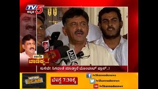 Video ನಾನೇ ಚಾಣಕ್ಯ ..!    ರಾಷ್ಟ್ರ - ರಾಜ್ಯ ರಾಜಕಾರಣದ ಮಾಸ್ಟರ್ ಮೈಂಡ್ ..?    TV5 Kannada MP3, 3GP, MP4, WEBM, AVI, FLV Oktober 2018