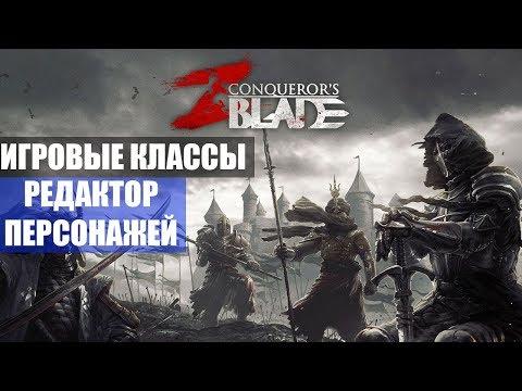 Conqueror's Blade - Редактор и Игровые классы (ММОРТС)