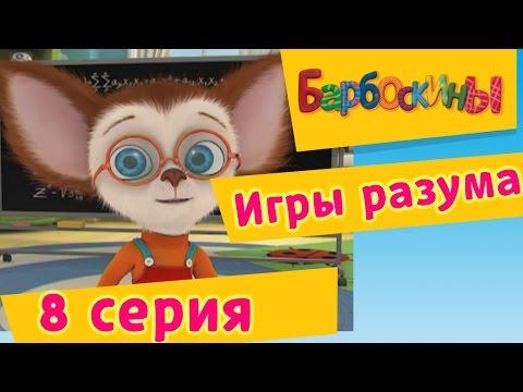 Игры разума - 8 серия мультсериала Барбоскины