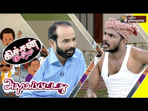 Kitchen-Cabinet-28-03-2016--Athaagapattathu-Puthiyathalaimurai-TV
