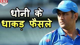 देखिए Live Match में लिए गए M S Dhoni के वो 5 बड़े फैसले जिन्होंने उन्हें बनाया Best Captain