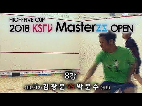 8강 김광문 VS 박문수 (2018 하이파이브컵 KSTV 마스터즈)
