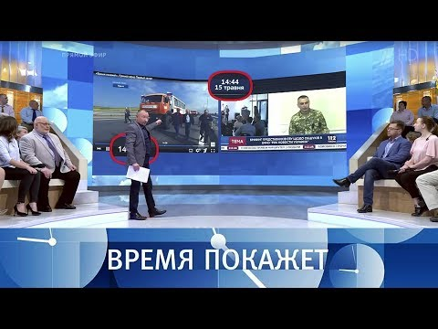 Заговор журналистов Время покажет. Выпуск от 16.05.2018 - DomaVideo.Ru