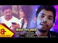 Mage Ayushath - Ruwan Lakmal Official Music Video