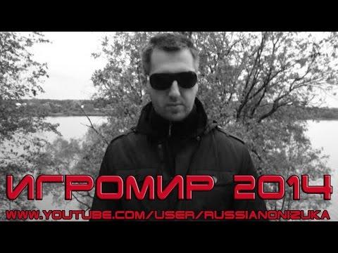 RussianONIZUKA едет на ИГРОМИР 2014
