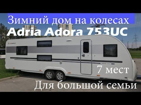Самый большой и дорогой новый дом на колесах Adria в России 2018г. Обзор. онлайн видео