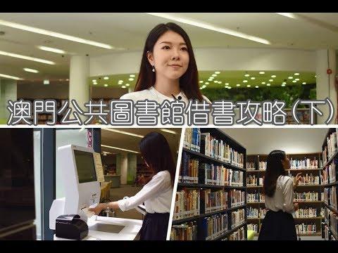 【文化頭條:澳門公共圖書館借書攻略】(下)