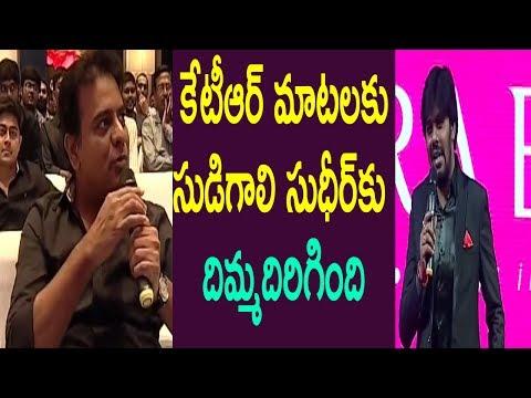 KTR Mind blowing Satires on SUDIGALLI SUDHEER At Kaadhali Audio Launch | CINEMA POLITICS