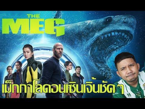 The Meg เม็ก โคตรหลามพันล้านปี - รีวิวหนัง