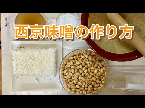 【森新屋の台所】西京味噌の作り方 白味噌