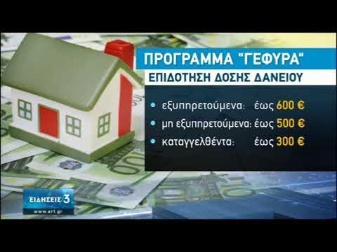 Νέο διευρυμένο πρόγραμμα επιδότησης δόσης έως 600 € σε δάνεια με υποθήκη την 1η κατοικία |17/07|ΕΡΤ