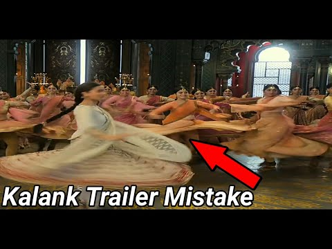 #Kalank Trailer Mistake#Varun Dhawan#aaliya bhate#Sonaksi#SanjayDut#Must Watch Funny Video