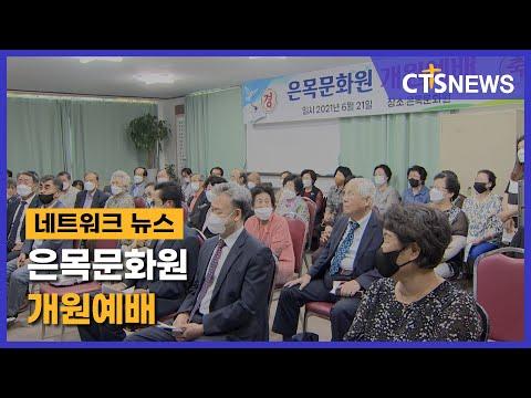 [CTS뉴스] 은목문화원 개원예배
