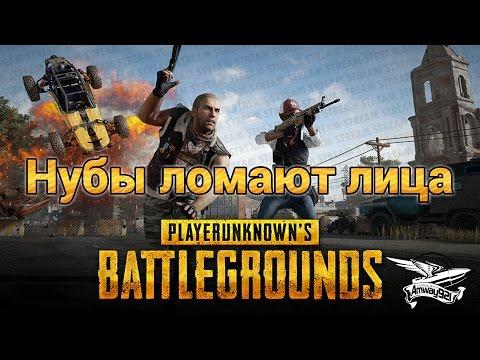 Стрим - PlayerUnknown's Battlegrounds - Нубы ломают лица топам