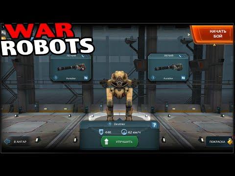 War Robots - Война роботов (качаем нулевый аккаунт)