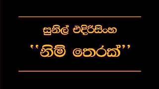 Video Nim Therak   Sunil Edirisinghe MP3, 3GP, MP4, WEBM, AVI, FLV November 2017