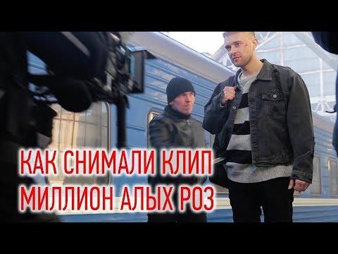 Как снимали - Егор Крид - \Миллион Алых роз\. - DomaVideo.Ru