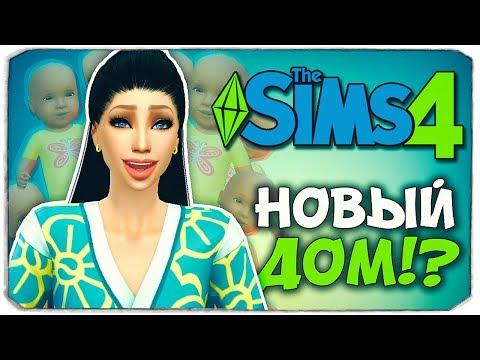 НОВЫЙ ДОМ ДЛЯ НАШЕЙ БОЛЬШОЙ СЕМЬИ! - Sims 4 ЧЕЛЛЕНДЖ - 100 ДЕТЕЙ