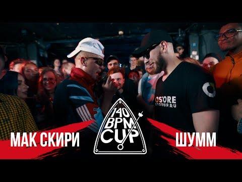 140 BPM CUP: МАК СКИРИ Vs. ШУММ