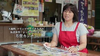 復興の物語をいわてから~仮設食堂よってったんせぇ 芳賀カンナさん~
