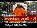 Alokaya Desata 01- Budu Bana - Siri Samanthabaddra Thero - Pitiduwe Siridhamma Himi