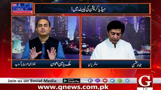 Election Special Transmission On GTV  | 20-07-18 | Part-2 | General Election In Pakistan 2018