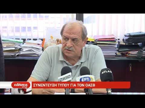 Συνέντευξη τύπου για τον ΟΑΣΘ | 03/07/2019 | ΕΡΤ