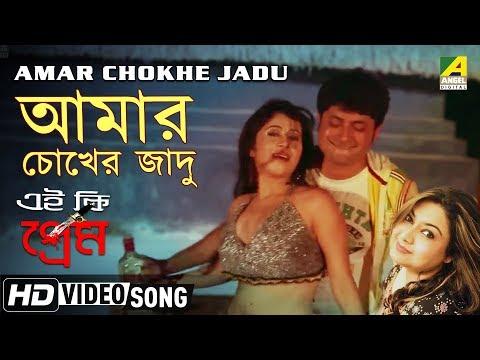 Amar Chokhe Jadu | Eai Ki Prem | New Bengali Movie Song | Miss Jojo