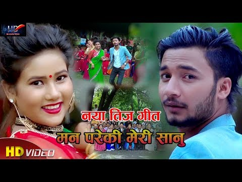 (New Nepali Teej Song    Man Pareki Meri Sanu    Hari DC & Tika Sanu Ft. Dhurba & Bipana - Duration: 10 minutes.)