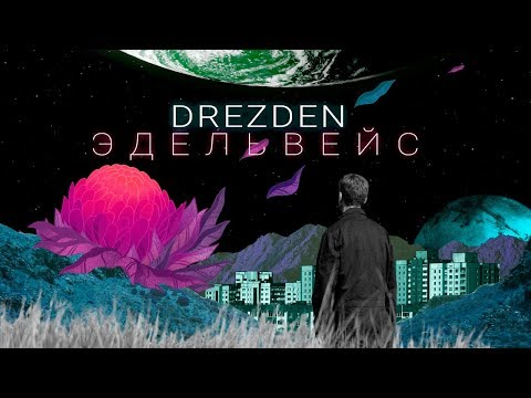 DREZDEN – ЭДЕЛЬВЕЙС: Video Official