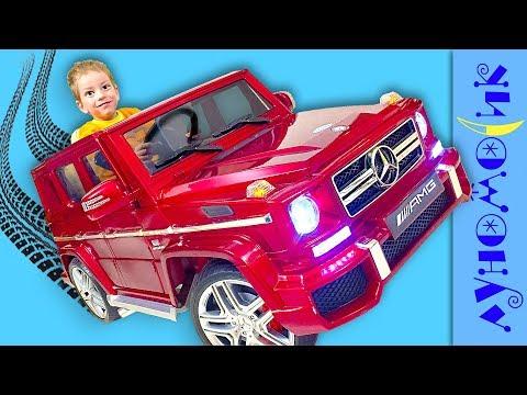 МАШИНА для Богдана Купили в подарок Электромобиль Видео для детей (видео)