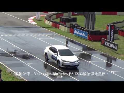 Yokohama BluEarth ES ES32輪胎測試
