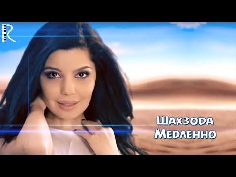 Шахзода - Медленно - Музыкальный клип